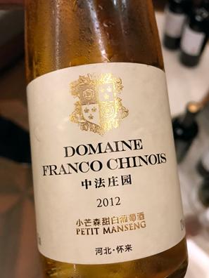 2012中法莊園(與迦南同集團)的小芒森甜白酒