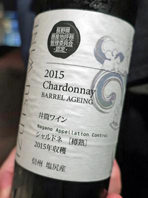 井筒酒莊的 2015 樽熟 Chardonnay