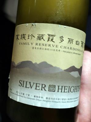 2014 銀色高地(Silver Heights)家族珍藏夏多麗