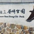 北投社三層崎公園17