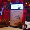 2014第3屆玉山高粱名酒慈善拍賣會
