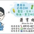 【台南西港區】老蕭-小農自產自銷