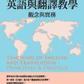 英語與翻譯教學: 觀念與實務