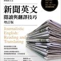 新聞英文-增訂版