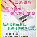 二胎房貸旺萊-4