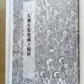 《大乘大集地藏十輪經》(內頁書名頁)
