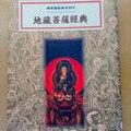 《地藏菩薩經典》實體書