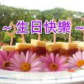 祝~ 生日快樂!