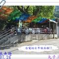 台東日暉 105.07.22-105.07.25