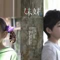 【風式影集】:妹妹 - 3