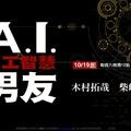 【風式影集分享】:人工智慧男友 - 2