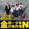 【風式影集】:金田一少年事件簿N(neo)    - 1