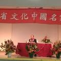 湖南省文化中國名家講壇