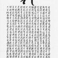 本人著作~此篇是廣大流傳的大悲咒八十四句型版~也就是不空大師翻譯版!一般大家在持誦的一篇~~